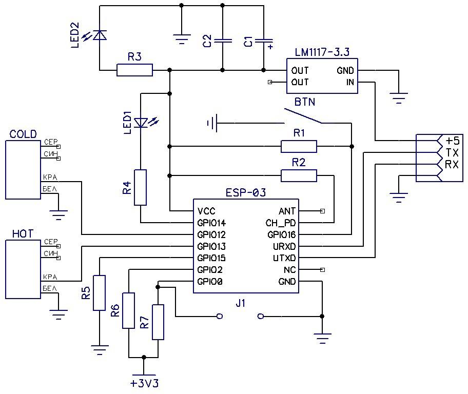Снятие показаний счетчиков воды: ESP8266 + Android - 3
