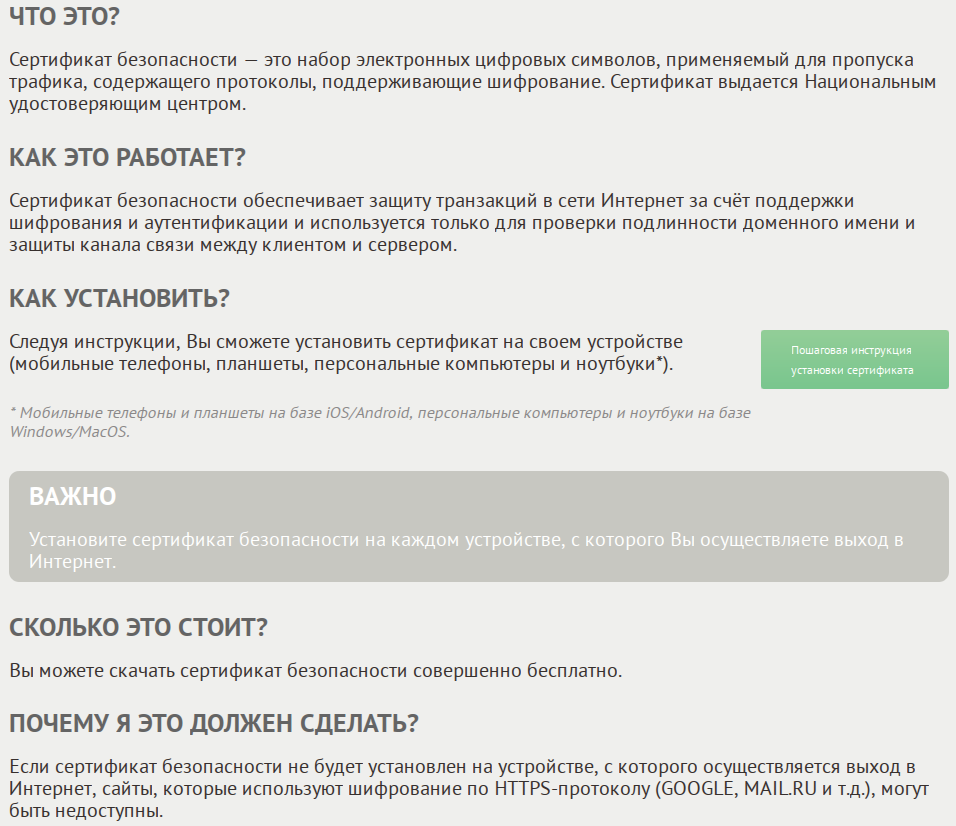 Теперь ваш HTTPS будет прослушиваться, а сертификат для MitM вы должны поставить сами - 5