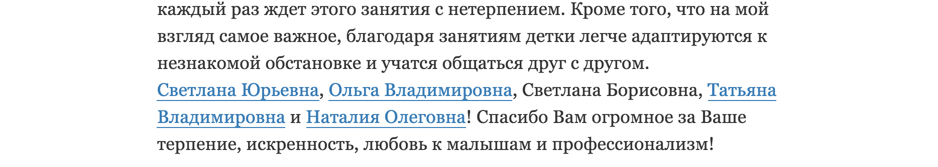Выбор детского сада в Москве - 2