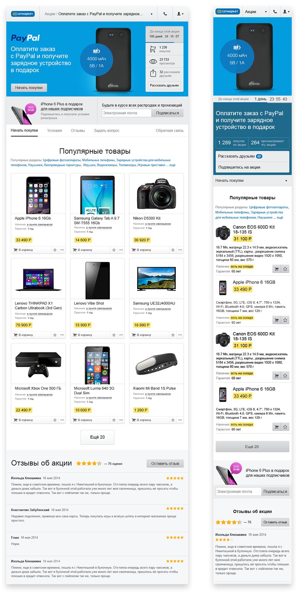 Эволюция маркетинга: от маленького интернет-магазина до гипермаркета - 4