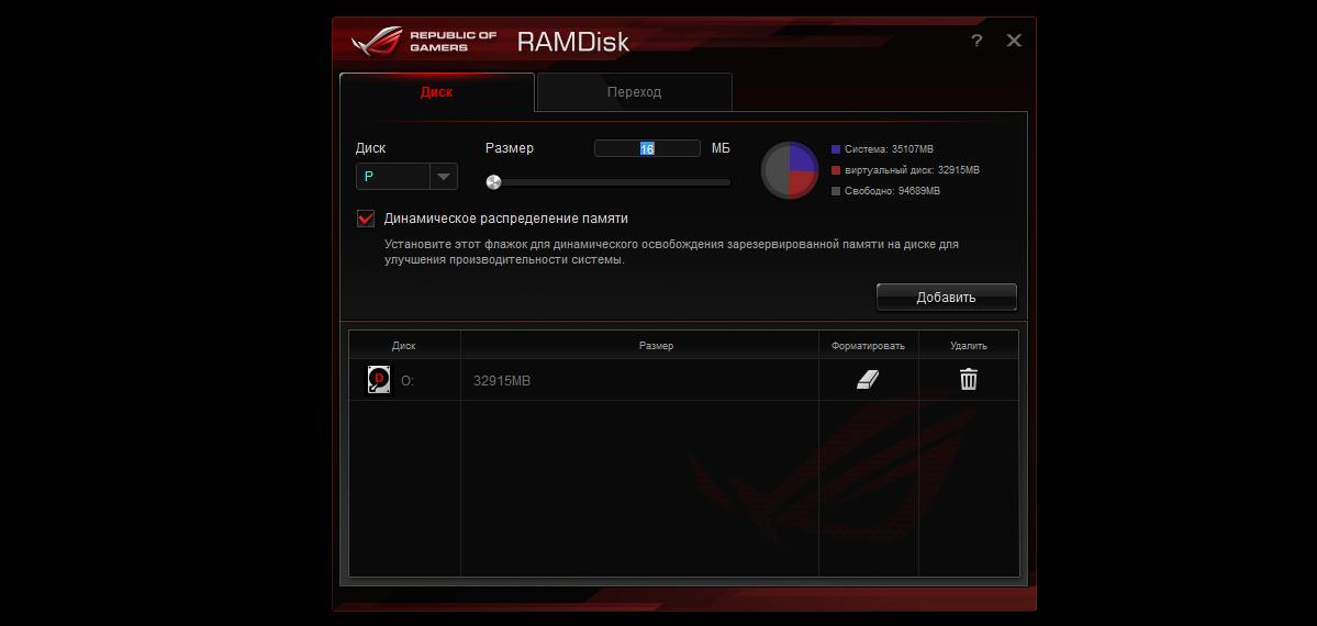 RAMDisk, или что делать если у вас в компьютере 128 гигабайт оперативной памяти - 5
