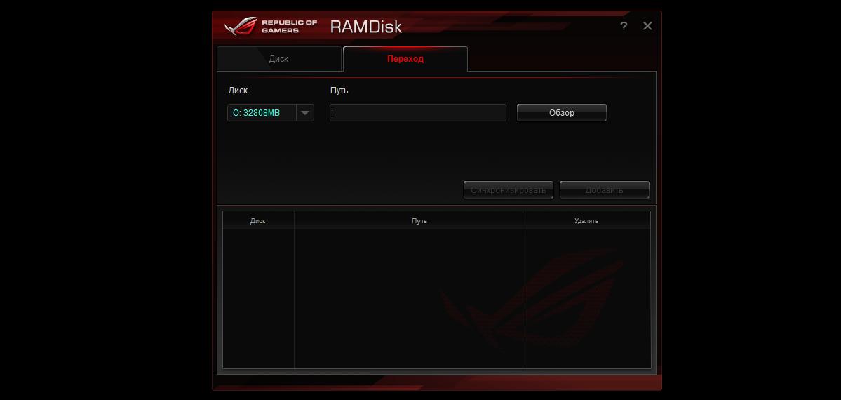 RAMDisk, или что делать если у вас в компьютере 128 гигабайт оперативной памяти - 6