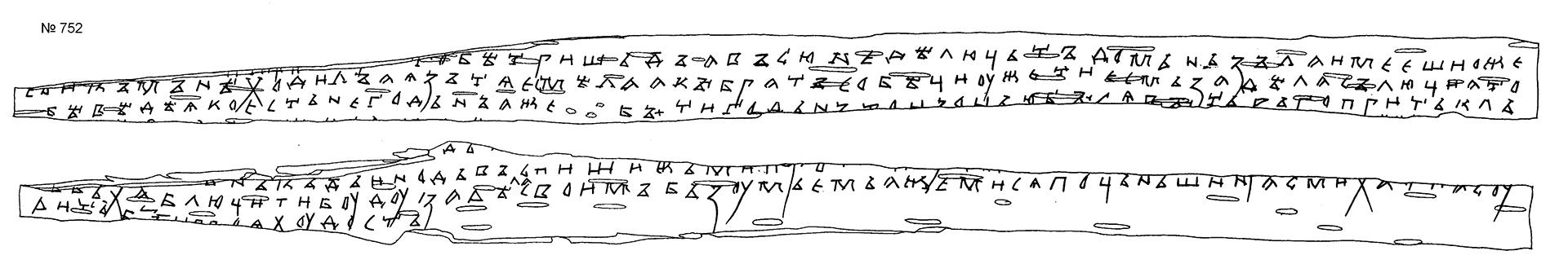 Новгородские археологи открыли неизвестное древнерусское ругательство - 2