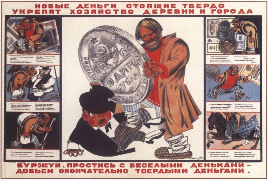 История валютных отношений в России: краткий экскурс с картинками - 4