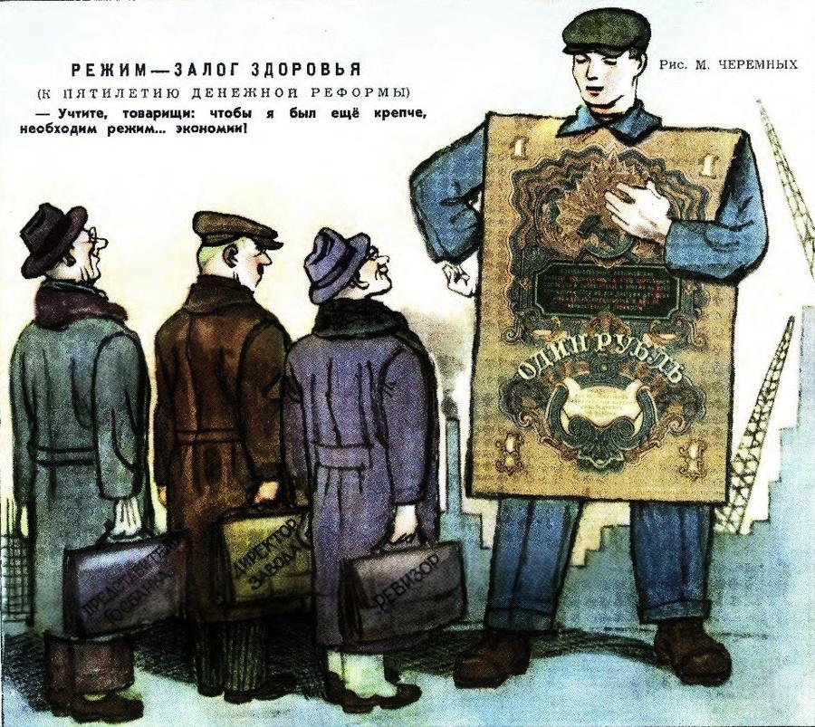 История валютных отношений в России: краткий экскурс с картинками - 7