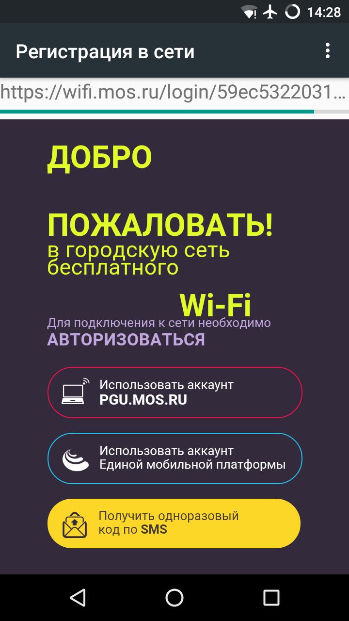 Жизнь в режиме Airplane — русская версия - 15