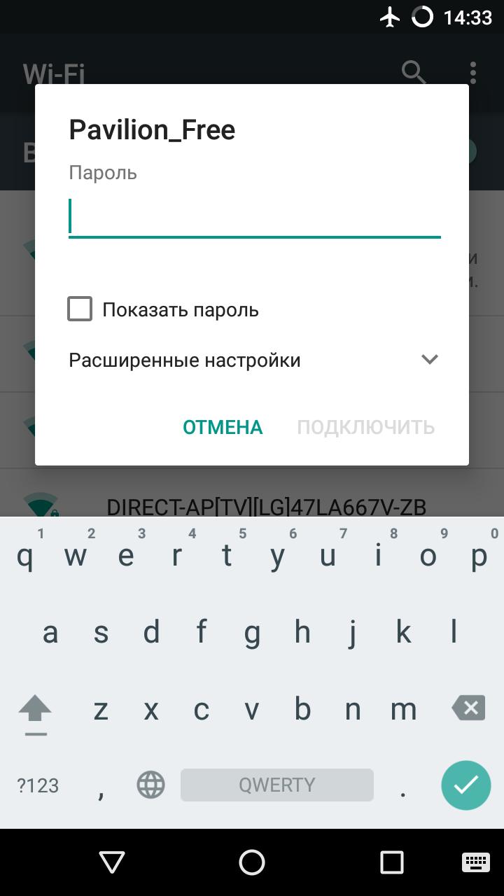 Жизнь в режиме Airplane — русская версия - 19