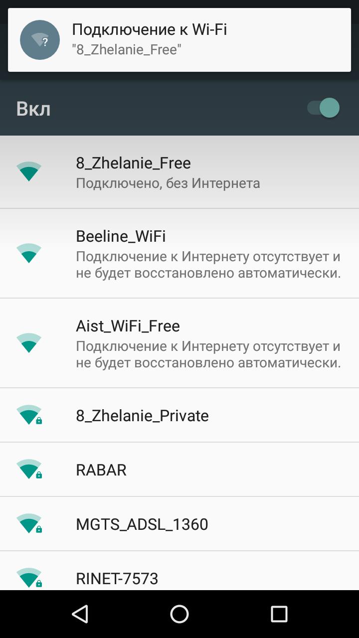 Жизнь в режиме Airplane — русская версия - 21