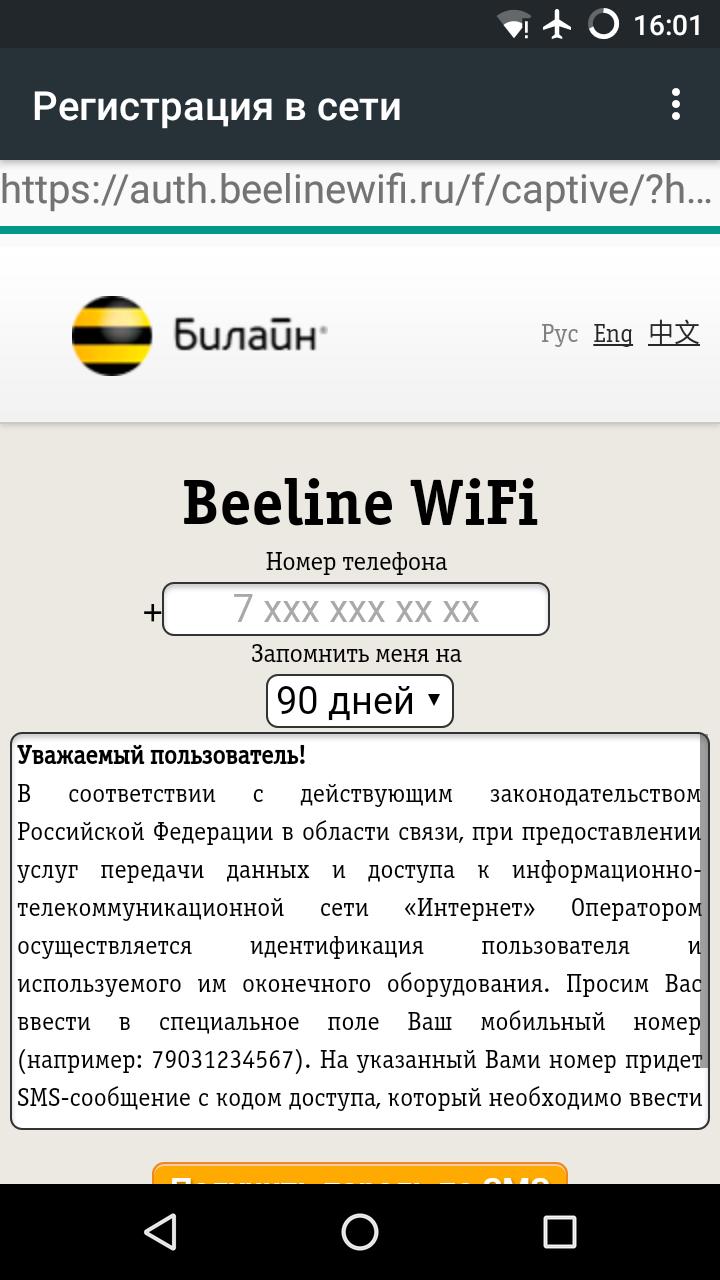 Жизнь в режиме Airplane — русская версия - 36