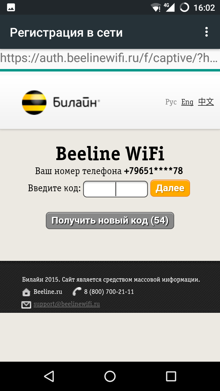 Жизнь в режиме Airplane — русская версия - 37