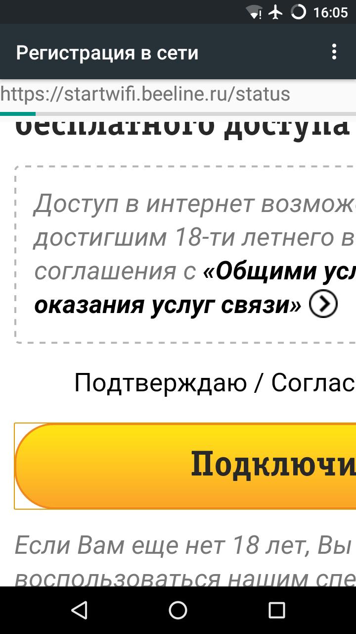 Жизнь в режиме Airplane — русская версия - 38