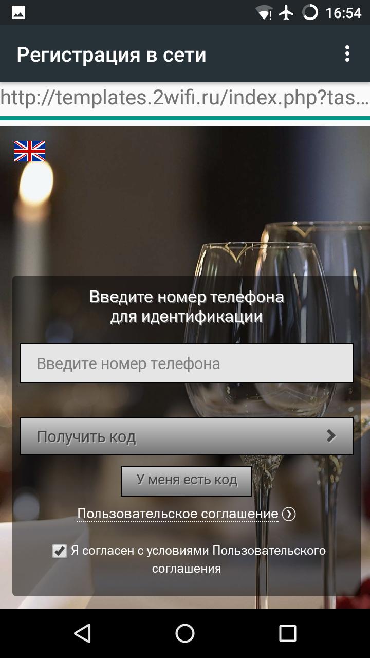Жизнь в режиме Airplane — русская версия - 53
