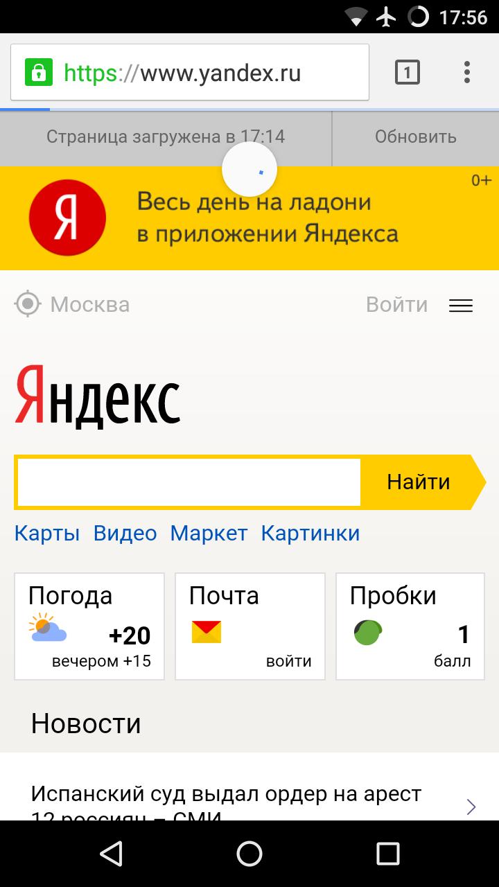 Жизнь в режиме Airplane — русская версия - 60