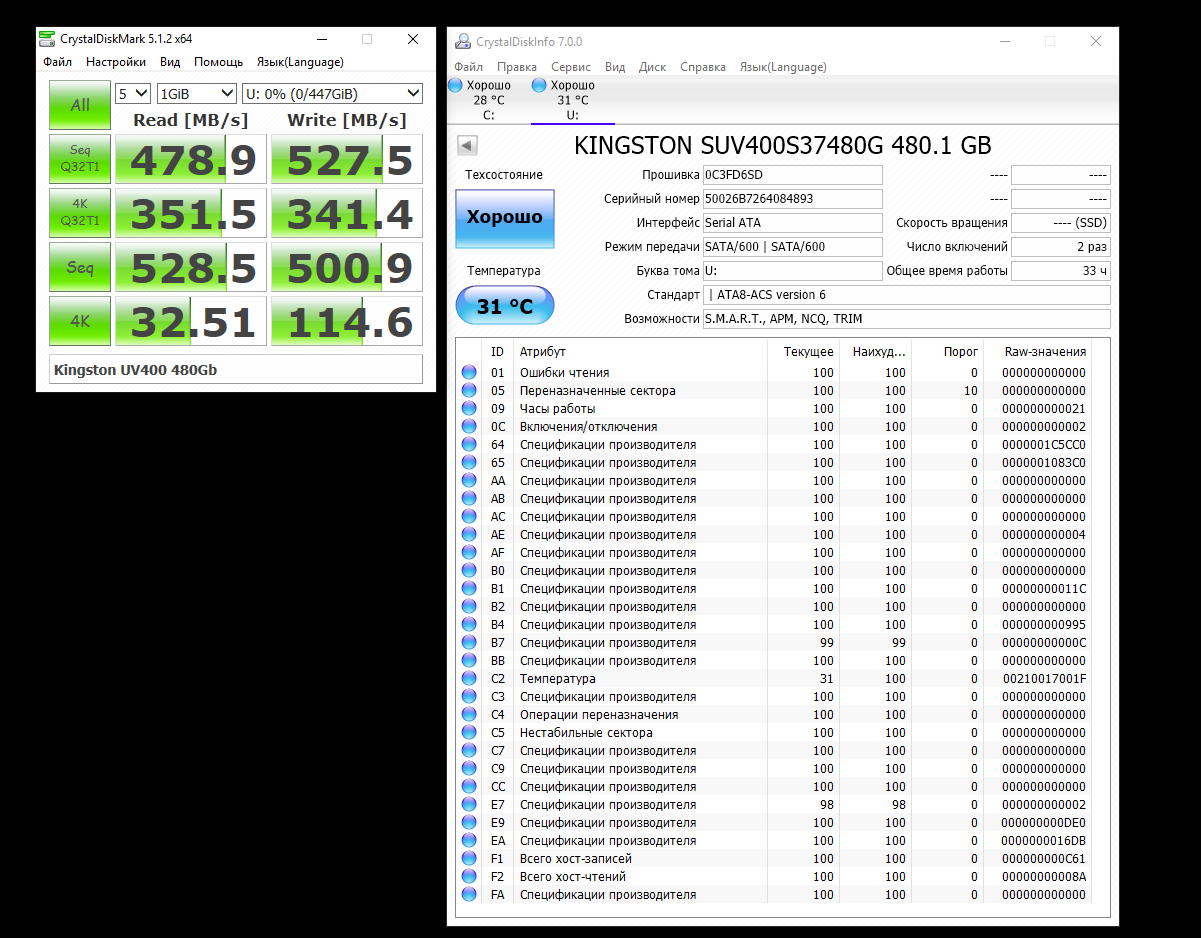 Обзор твердотельного накопителя Kingston UV400 480 Gb — SSD с «изюмом» - 11