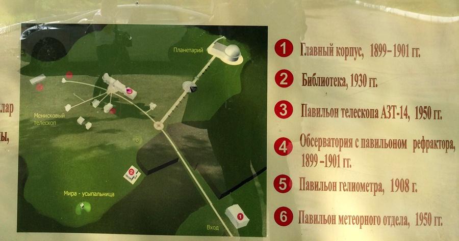 Обсерватория Энгельгардта и планетарий КФУ - 6