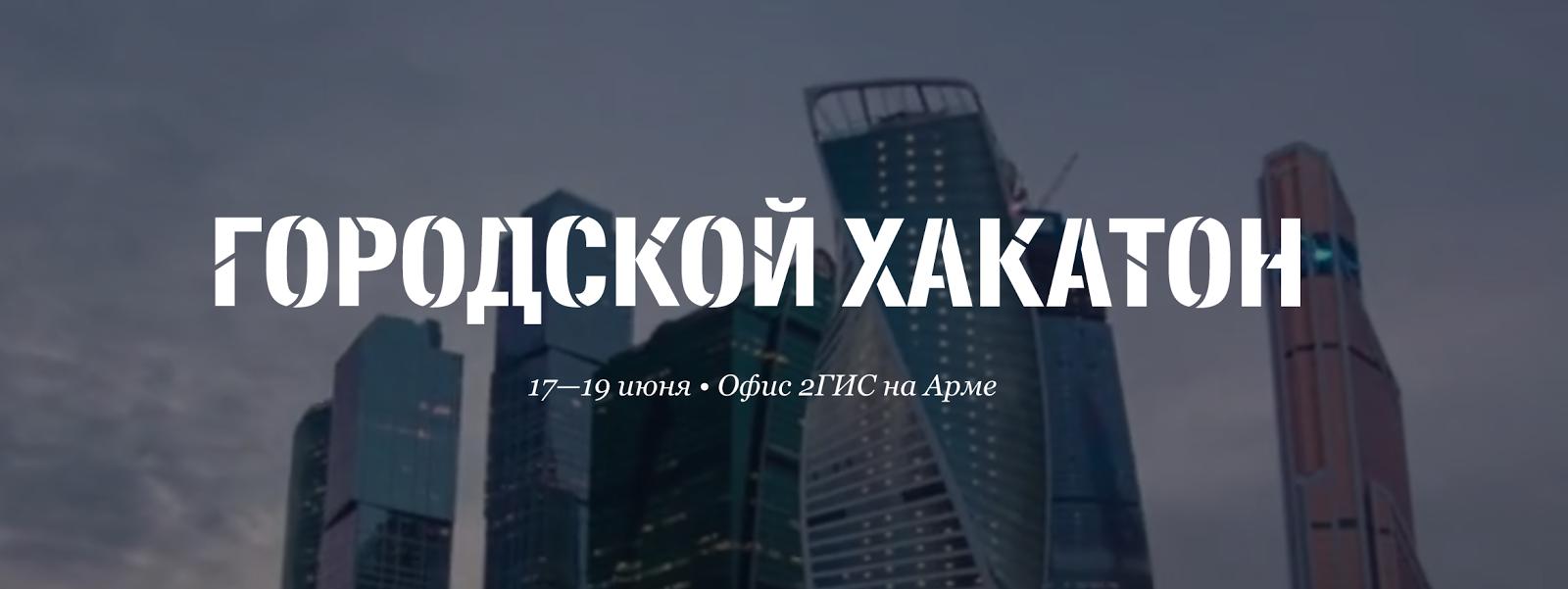 Итоги городского хакатона 2ГИС - 1