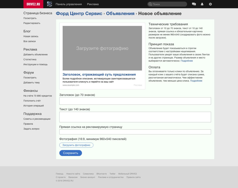 Как устроено крупнейшее автосообщество Drive2.ru — трафик, монетизация и пользовательский контент - 4