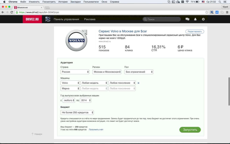 Как устроено крупнейшее автосообщество Drive2.ru — трафик, монетизация и пользовательский контент - 6