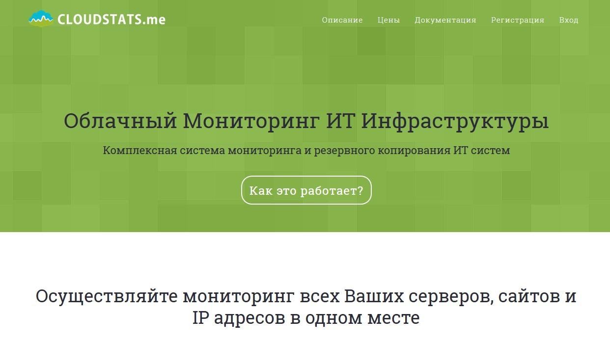 51 инструмент для APM и мониторинга серверов - 45
