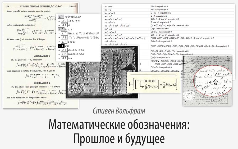 Математические обозначения: Прошлое и будущее - 1