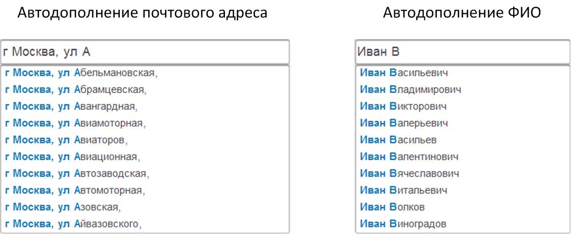Оптимизация веб-сервиса подсказок для почтовых адресов и ФИО - 1