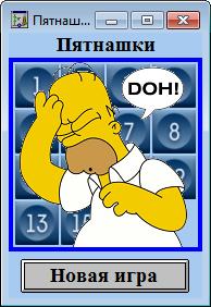 Пишем задачки на FBD. Пятнашки и Симпсон - 10