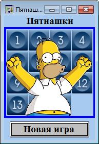 Пишем задачки на FBD. Пятнашки и Симпсон - 11