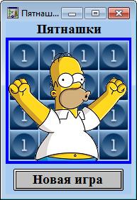 Пишем задачки на FBD. Пятнашки и Симпсон - 8