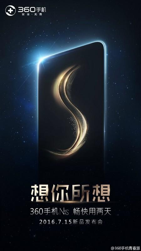 Смартфон QiKU 360 N4S получит аккумулятор емкостью 4920 мА•ч