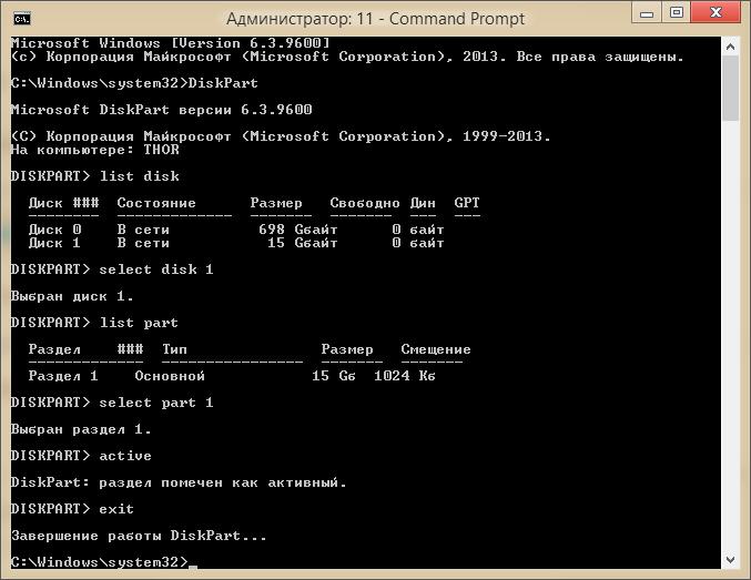 Пример активации раздела с помощью DiskPart