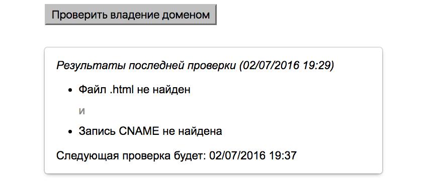 Получаем доменное имя, DNS и SSL сертификат нахаляву - 10