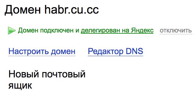 Получаем доменное имя, DNS и SSL сертификат нахаляву - 11