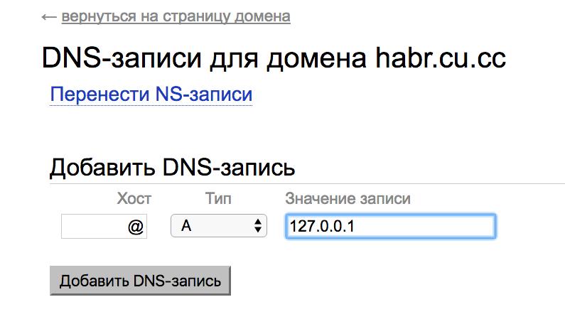 Получаем доменное имя, DNS и SSL сертификат нахаляву - 12