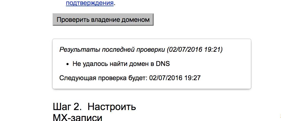 Получаем доменное имя, DNS и SSL сертификат нахаляву - 7