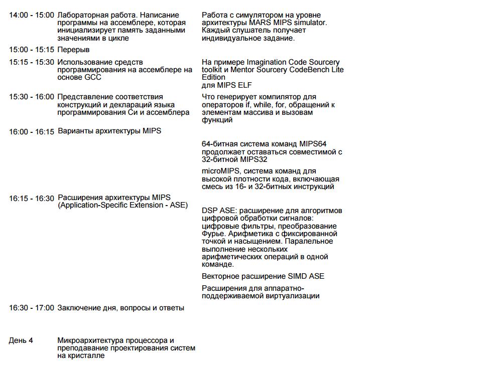 Семинары по введению во всё: от верилога и цифровой логики до микроархитектуры встроенных процессоров и RTOS-ов - 8