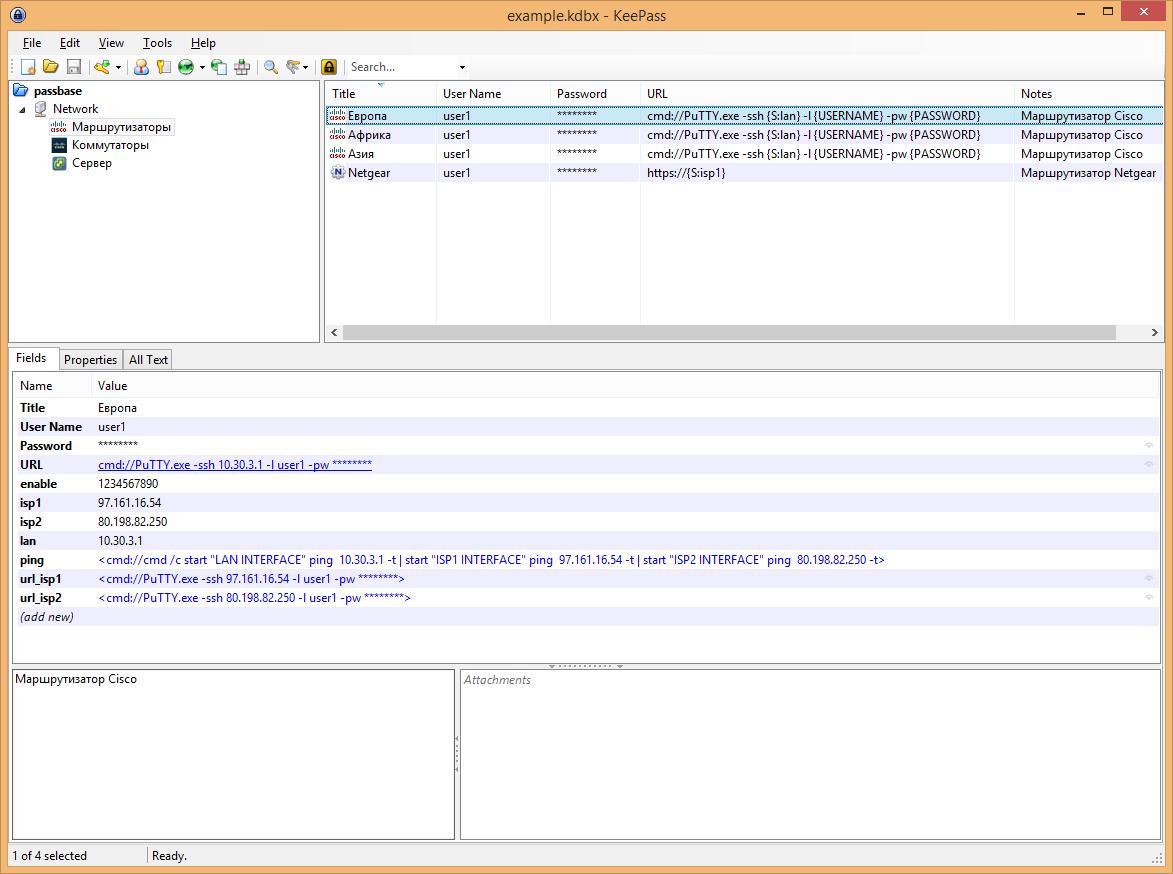Пример базы Keepass для сетевого администратора - 2
