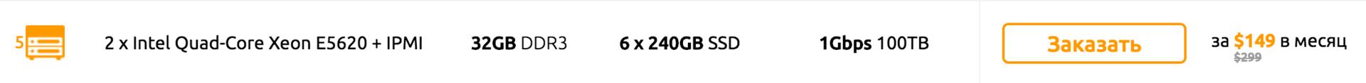 Cерверы с «устаревшими» CPU или более высокая цена? Мы нашли компромисс! 2 x E5620 - 32GB DDR3 - 6 x 240GB SSD - 1Gbps? - 3