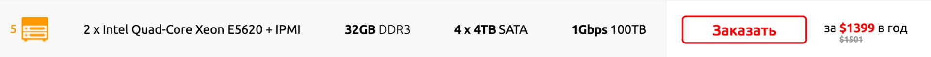 Cерверы с «устаревшими» CPU или более высокая цена? Мы нашли компромисс! 2 x E5620 - 32GB DDR3 - 6 x 240GB SSD - 1Gbps? - 5