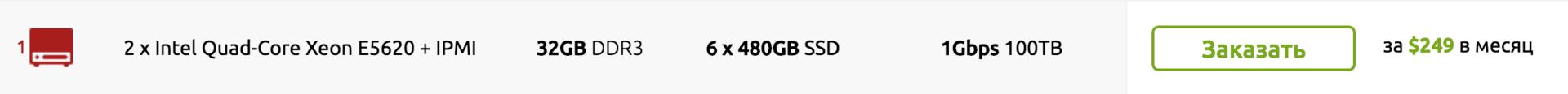 Cерверы с «устаревшими» CPU или более высокая цена? Мы нашли компромисс! 2 x E5620 - 32GB DDR3 - 6 x 240GB SSD - 1Gbps? - 9