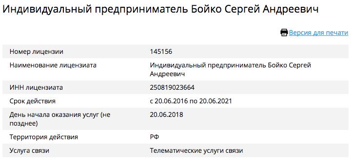 Еще один успех проекта «Атака на СОРМ»: народный провайдер получил лицензию - 3