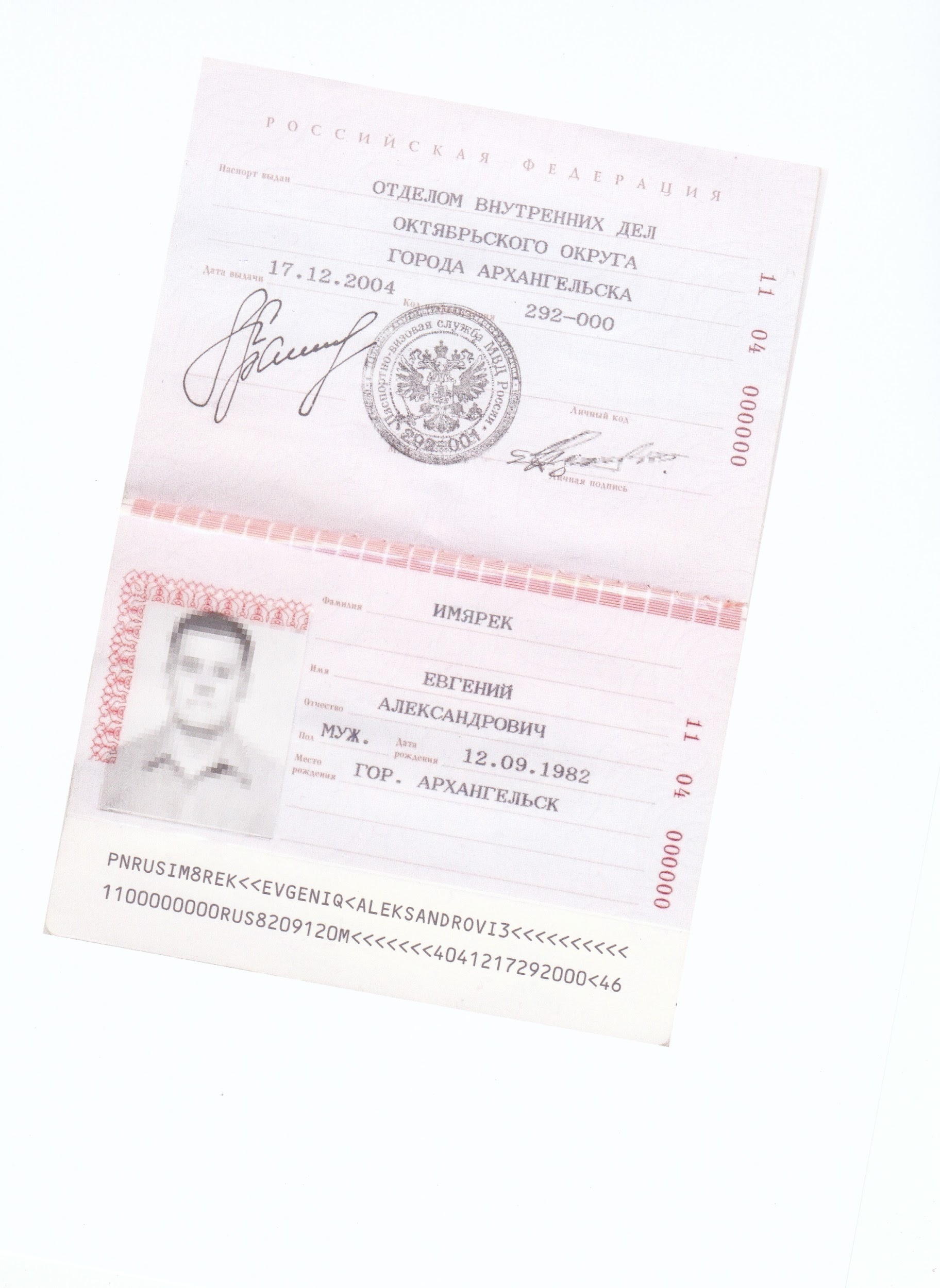 Распознавание паспорта РФ на платформе Эльбрус. Часть 1 - 5