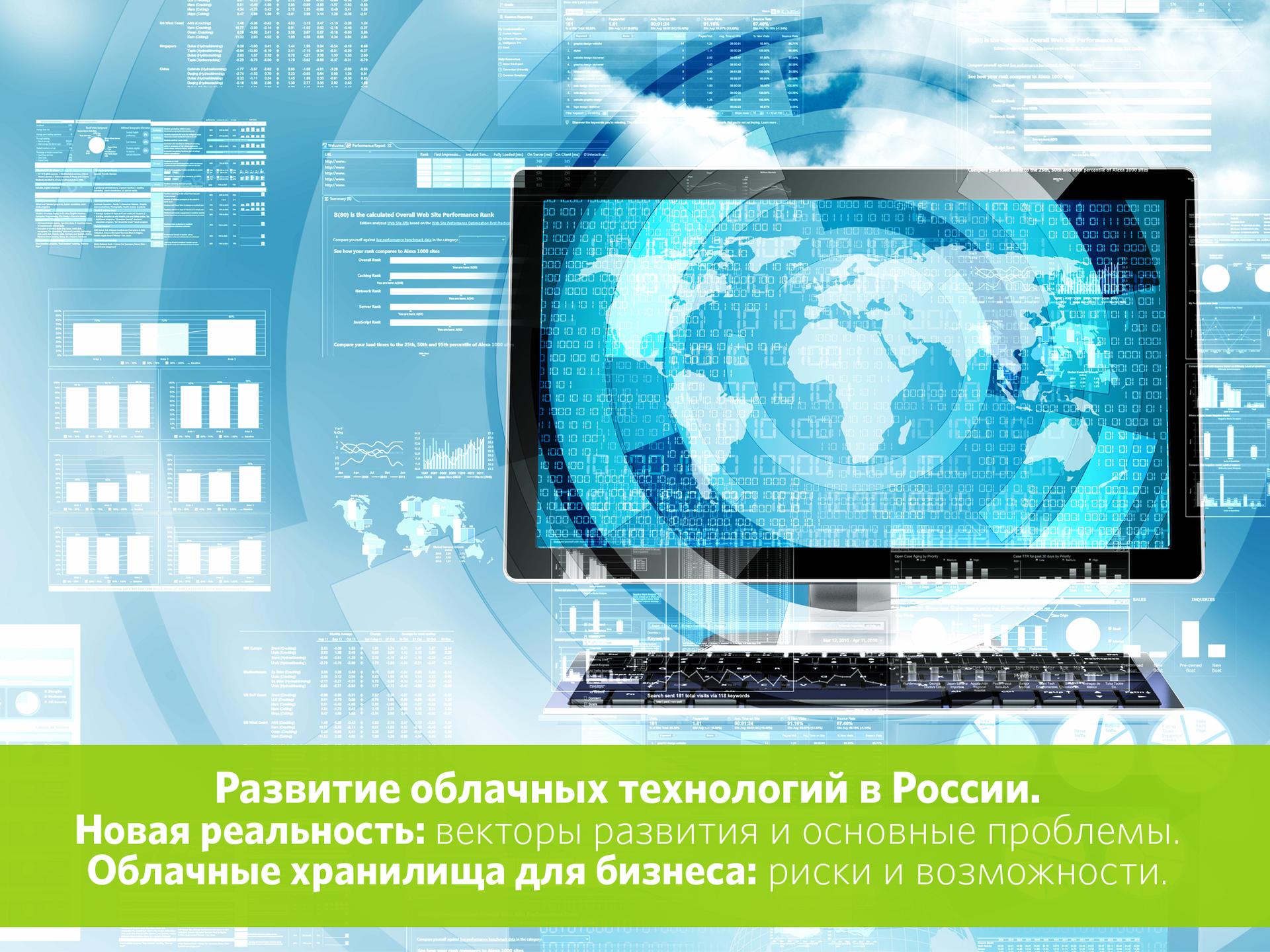 Развитие облачных технологий в России. Новая реальность: векторы развития и основные проблемы - 1