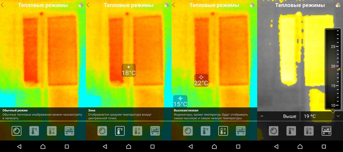 Тепловизоры для смартфона Seek Thermal - 6