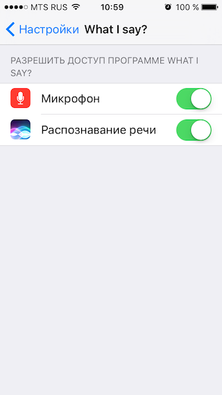 Speech.framework в iOS 10 - 4