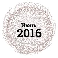 Дайджест продуктового дизайна, июнь 2016