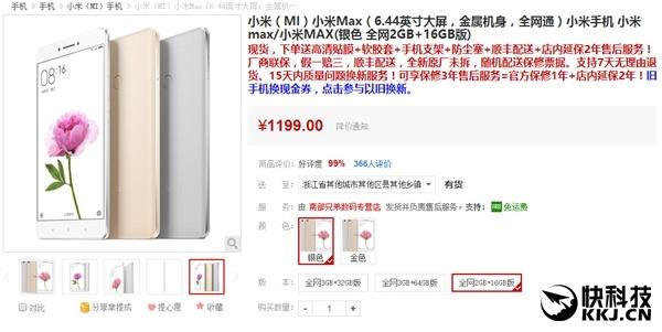 Появилась новая версия смартфона Xiaomi Mi Max