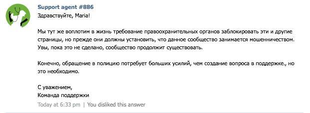 """""""ВКонтакте"""", мошенники, техподдержка 3"""