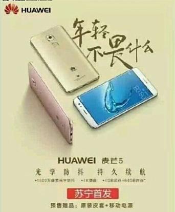 Приглашение на мероприятие Huawei 14 июля