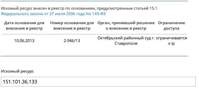 Очередная блокировка части IP-адресов GitHub - 2