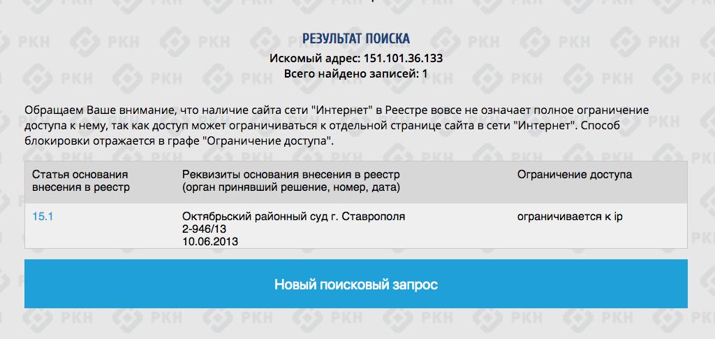 Очередная блокировка части IP-адресов GitHub - 3